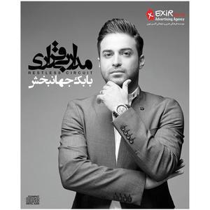 آلبوم موسیقی مدار بی قراری - بابک جهانبخش
