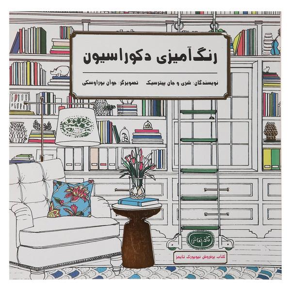 کتاب رنگ آمیزی دکوراسیون اثر شری و جان پیترسیک