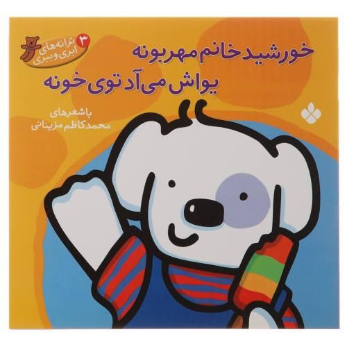 کتاب خورشید خانم مهربونه اثر محمد کاظم مزینانی