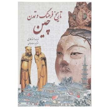 کتاب تاریخ فرهنگ و تمدن چین اثر آرتور کاتریل