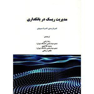 کتاب مدیریت ریسک در بانکداری اثر اندریا رستی