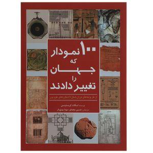 کتاب 100 نمودار که جهان را تغییر دادند اثر اسکات کریستینسن