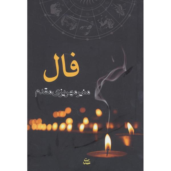 کتاب فال اثر منیر مهریزی مقدم