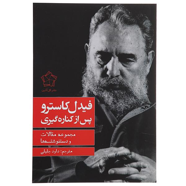 کتاب فیدل کاسترو پس از کنارهگیری اثر فیدل کاسترو