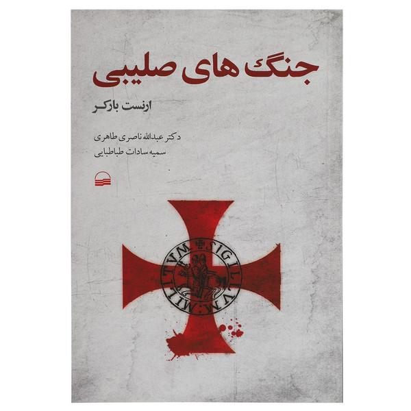 کتاب جنگ های صلیبی اثر ارنست بارکر