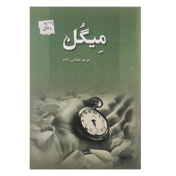 کتاب میگل اثر مریم عباس زاده