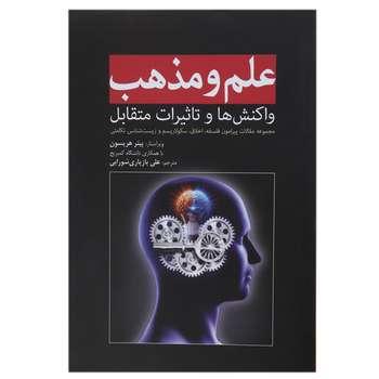 کتاب علم و مذهب اثر پیتر هریسون