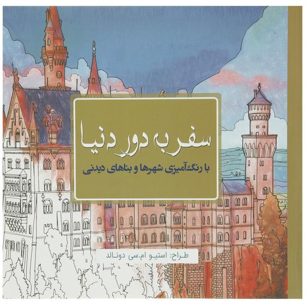 کتاب رنگ آمیزی سفر به دور دنیا اثر استیو ام. سی دونالد