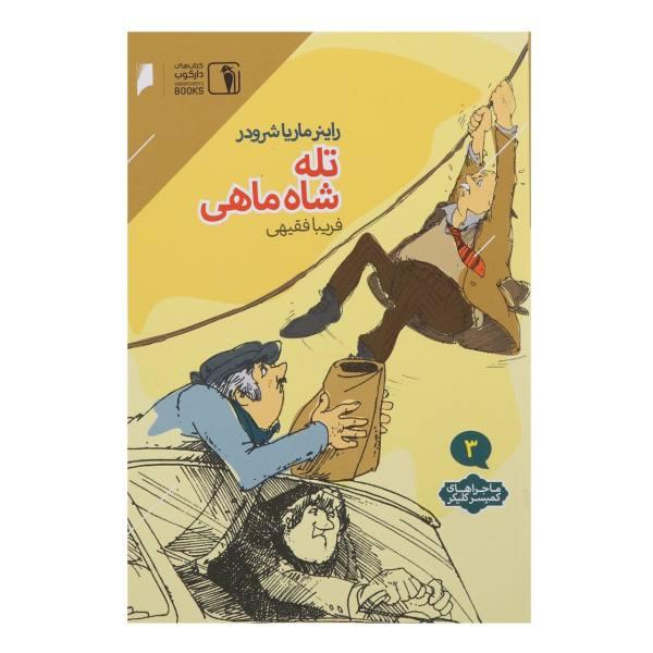 کتاب تله شاه ماهی اثر فریبا فقیهی