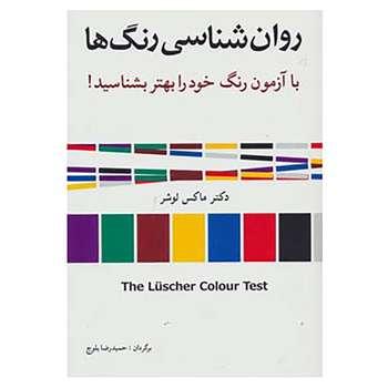 کتاب روان شناسی رنگ ها اثر ماکس لوشر