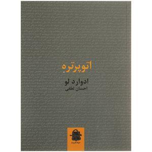 کتاب اتوپرتره اثر ادوارد لو