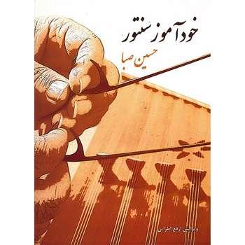 کتاب خودآموز سنتور اثر حسین صبا
