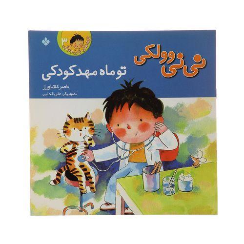 کتاب تو ماه مهدکودکی اثر ناصر کشاورز