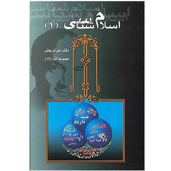 کتاب اسلام شناسی اثر علی شریعتی