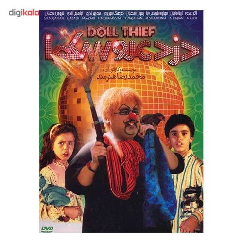 فیلم سینمایی دزد عروسکها