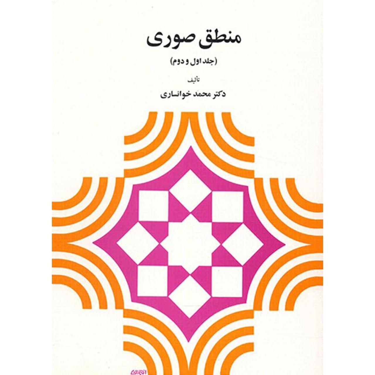 خرید                      کتاب منطق صوری اثر محمد خوانساری - جلد اول و دوم