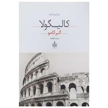 کتاب نمایشنامه کالیگولا اثر آلبر کامو