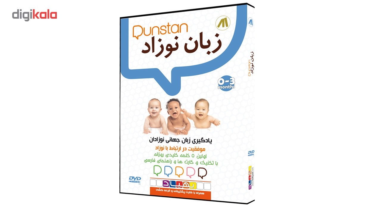 مجموعه یادگیری زبان جهانی نوزاد نشر نیاسا