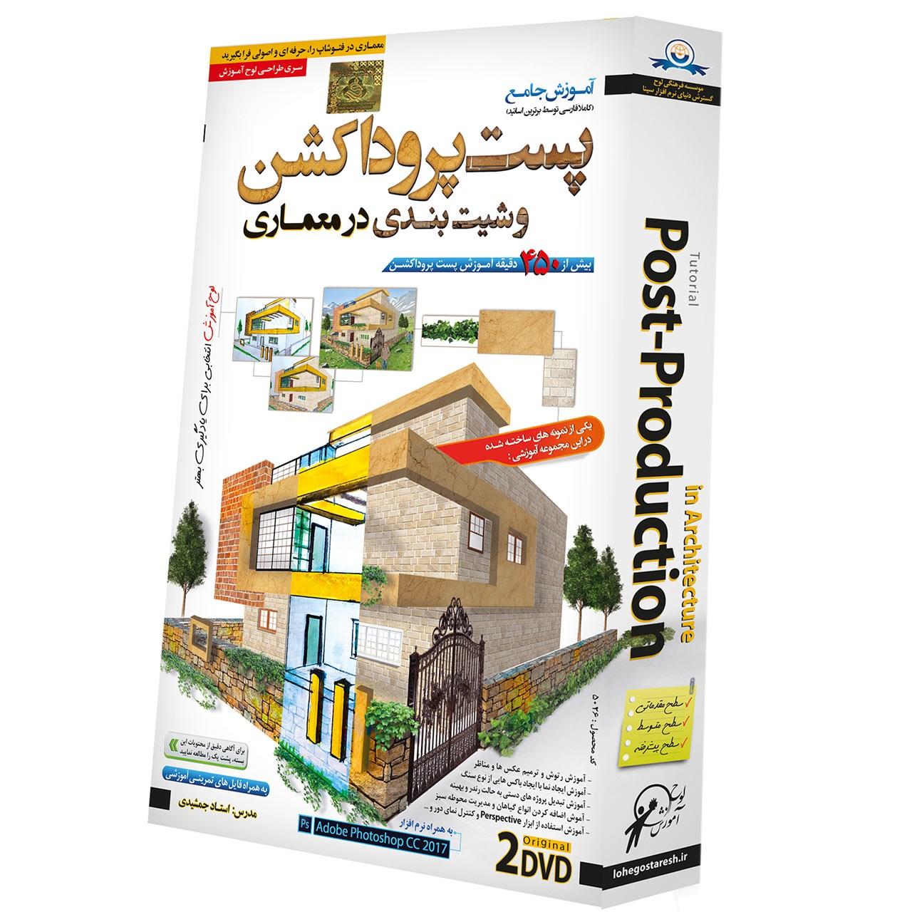 نرم افزار آموزش Tutorial Post Production In Rchitecture نشر دنیای نرم افزار سینا