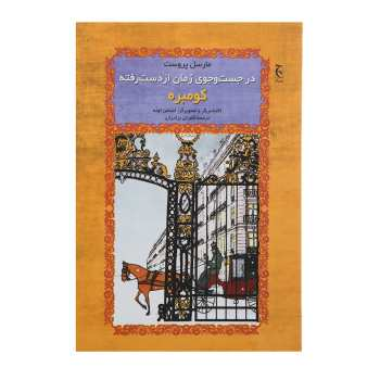 کتاب کومبره اثر مارسل پروست - سلفون