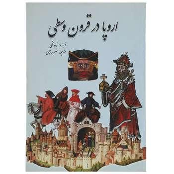 کتاب اروپا در قرون وسطی اثر اندرو لنگلی