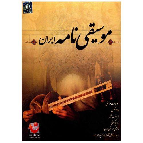 مجموعهی موسیقی نامه ایران