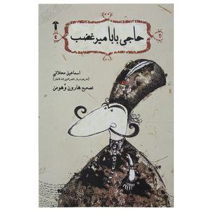 کتاب حاجی بابا میرغضب اثر اسماعیل محلاتی