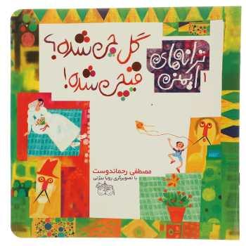 کتاب ترانه های ایمنی 1 گل چی شده قیچی شده اثر مصطفی رحماندوست