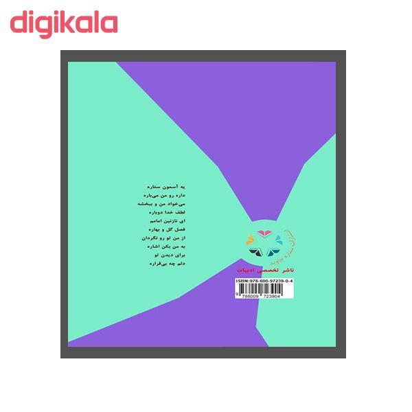کتاب یه آسمون ستاره ترانه های کودکانه اثر دکتر غلامرضاابراهیمی انتشارات ستاره جاوید