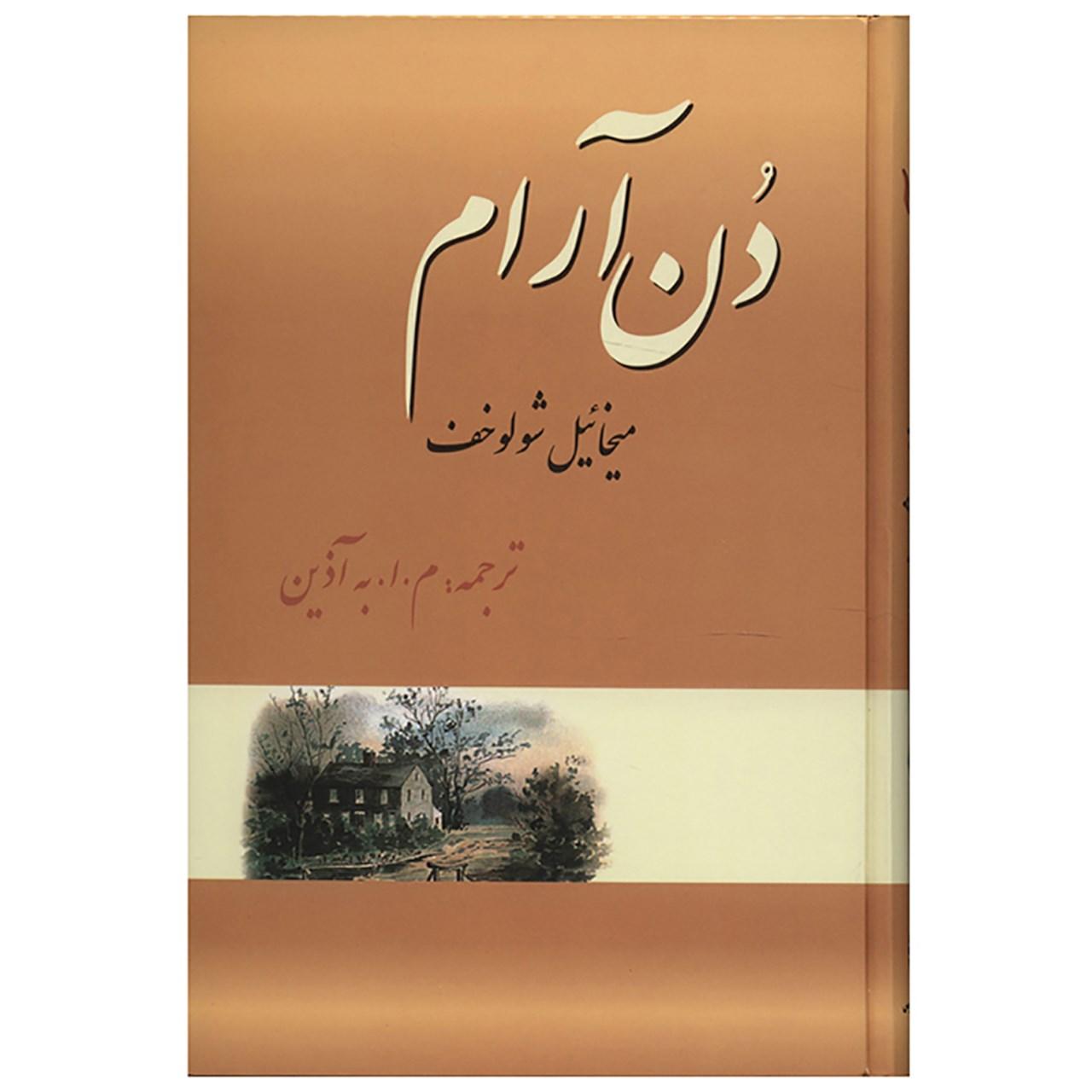 کتاب دن آرام اثر میخائیل شولوخوف - چهار جلدی