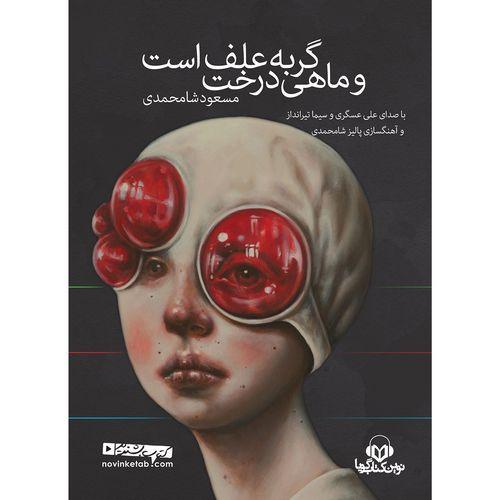 کتاب صوتی گربه علف است و ماهی درخت اثر مسعود شامحمدی