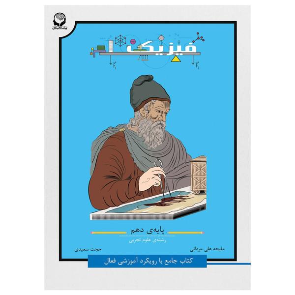 کتاب فیزیک 1 پایه دهم پیک نخبگان اثر حجت سعیدی