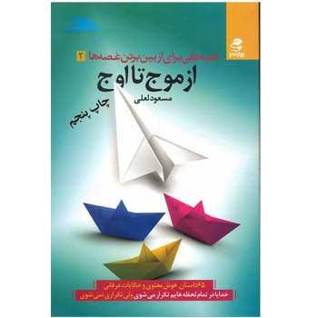 کتاب از موج تا اوج اثر مسعود لعلی