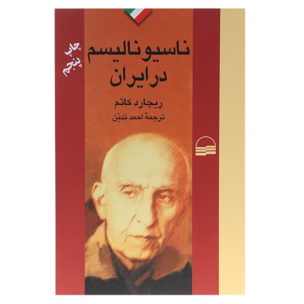 کتاب ناسیونالیسم در ایران اثر ریچارد کاتم