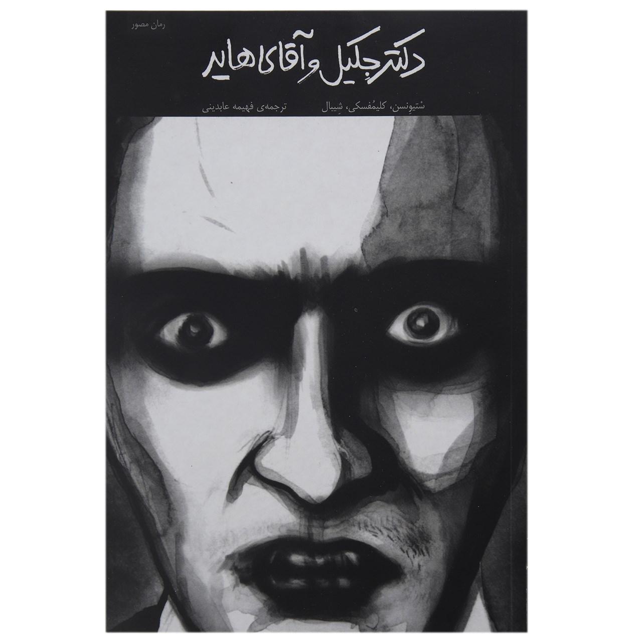 کتاب دکتر جکیل و آقای هاید اثر رابرت لوییس استیونسن