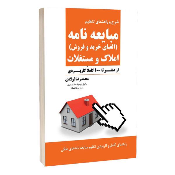 کتاب راهنمای تنظیم مبایعه نامه املاک و مستغلات اثر محمدرضا فولادی