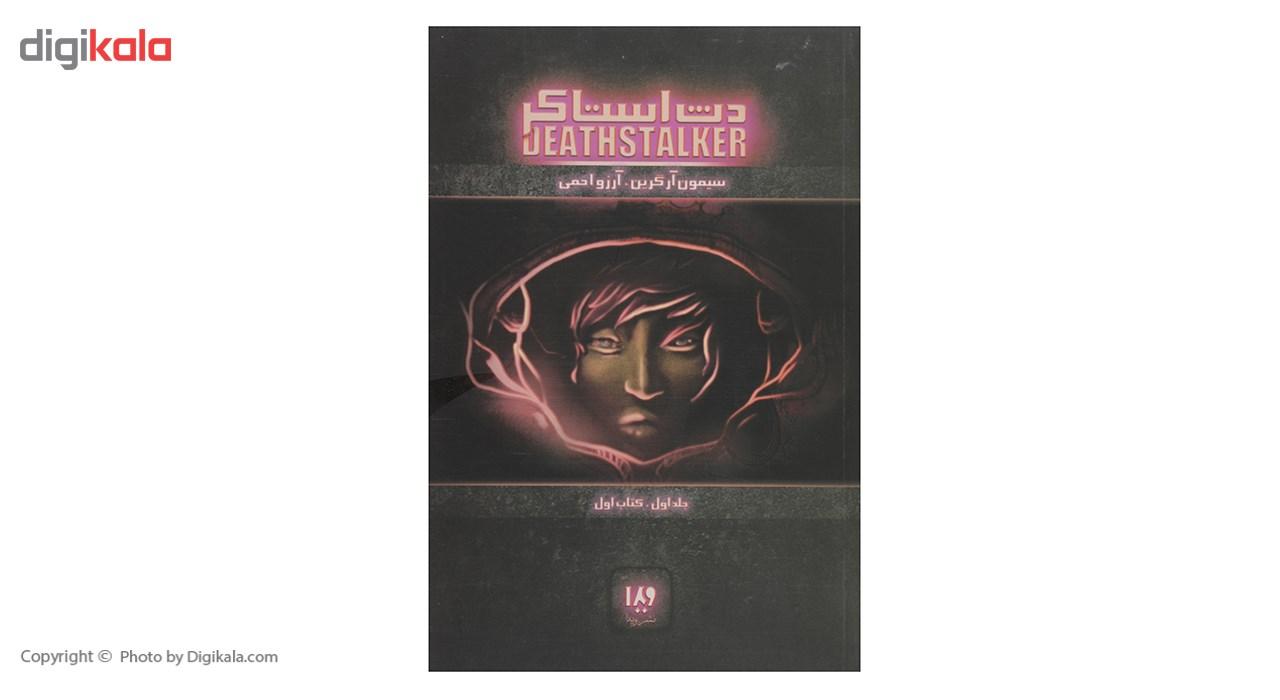 کتاب دث استاکر اثر سیمون آر گرین - جلد اول