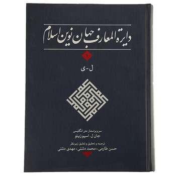 کتاب دایره المعارف جهان نوین اسلام 4 اثر جان ل. اسپوزیتو