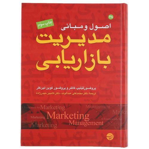 کتاب اصول و مبانی مدیریت بازاریابی اثر  فیلیپ کاتلر