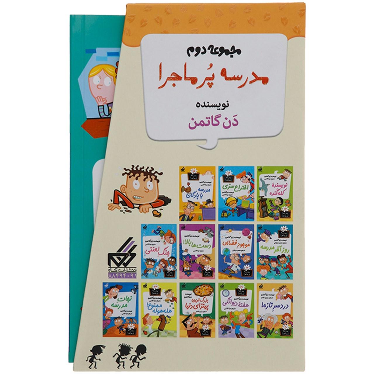 خرید                      کتاب مدرسه پرماجرا مجموعه دوم اثر دن گاتمن - 12 جلدی
