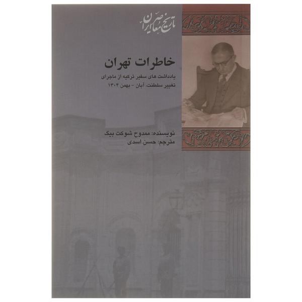 کتاب خاطرات تهران اثر ممدوح شوکت بیگ