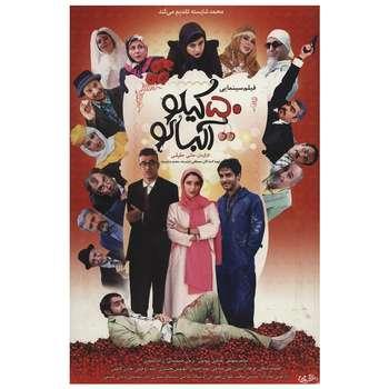 فیلم سینمایی 50 کیلو آلبالو اثر مانی حقیقی
