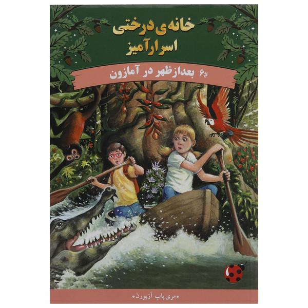 کتاب خانه ی درختی اسرار 6 بعدازظهر در آمازون اثر مری پاپ آزبورن