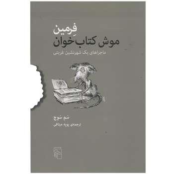 کتاب فرمین موش کتاب خوان اثر سم سوج