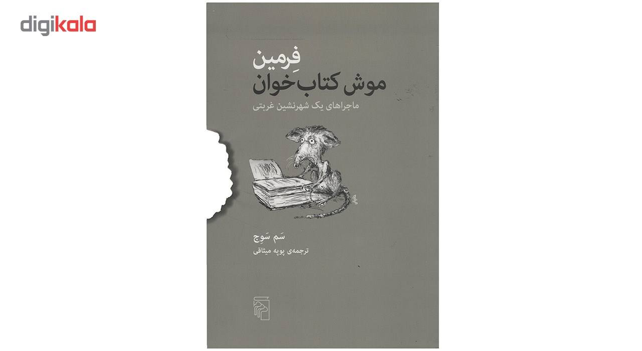 کتاب فرمین موش کتاب خوان اثر سم سوج main 1 1