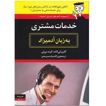 کتاب خدمات مشتری به زبان آدمیزاد اثر کارن لی لاند