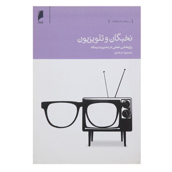 کتاب نخبگان و تلویزیون اثر محمود اسعدی