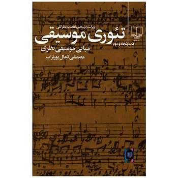 کتاب تئوری موسیقی اثر مصطفی کمال پور تراب