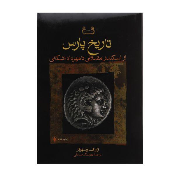 کتاب تاریخ پارس از اسکندر مقدونی تا مهرداد اشکانی اثر ژوزف ویسهوفر