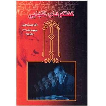 کتاب گفتگوهای تنهایی اثر علی شریعتی - دو جلدی